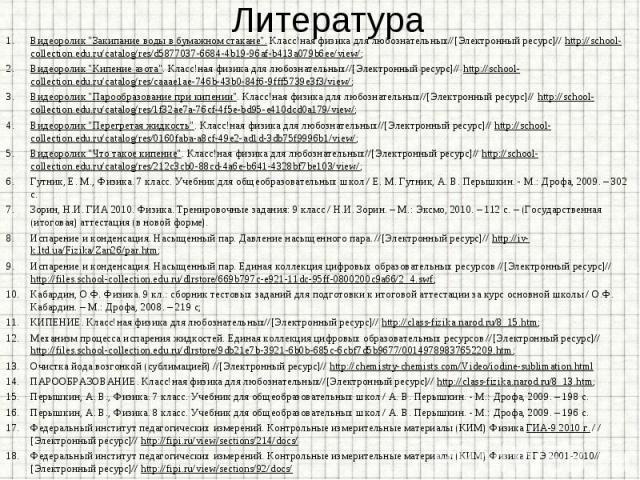 """Видеоролик """"Закипание воды в бумажном стакане"""". Класс!ная физика для любознательных//[Электронный ресурс]// http://school-collection.edu.ru/catalog/res/d5877037-6684-4b19-96af-b413a079b6ee/view/; Видеоролик """"Закипание воды в бумажном …"""