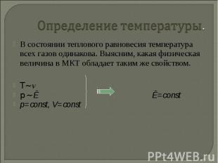 В состоянии теплового равновесия температура всех газов одинакова. Выясним, кака