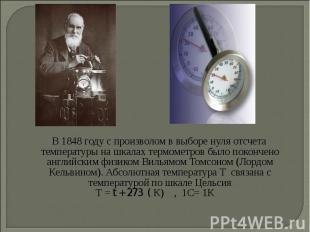 В 1848 году с произволом в выборе нуля отсчета температуры на шкалах термометров