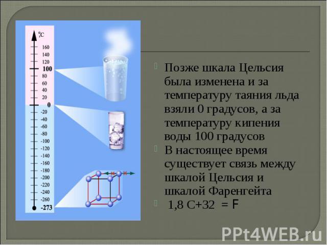 Позже шкала Цельсия была изменена и за температуру таяния льда взяли 0 градусов, а за температуру кипения воды 100 градусов Позже шкала Цельсия была изменена и за температуру таяния льда взяли 0 градусов, а за температуру кипения воды 100 градусов В…