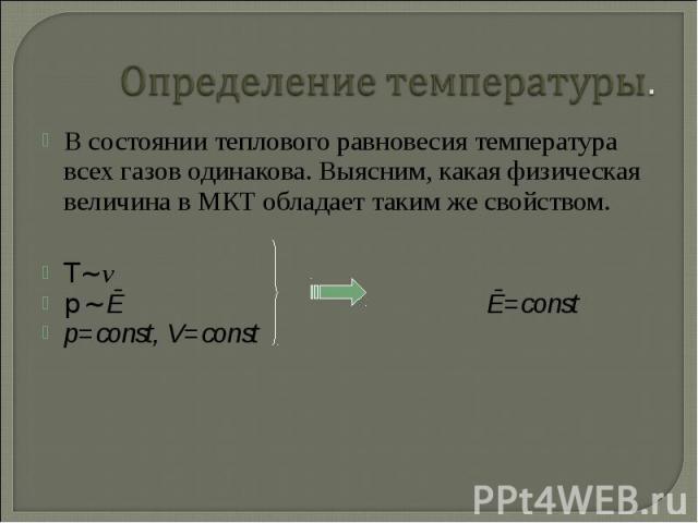 В состоянии теплового равновесия температура всех газов одинакова. Выясним, какая физическая величина в МКТ обладает таким же свойством. В состоянии теплового равновесия температура всех газов одинакова. Выясним, какая физическая величина в МКТ обла…