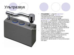 Ультразвук Ультразвук — упругие звуковые колебания высокой частоты. Человеческое