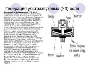 Генерация ультразвуковых (УЗ) волн Генерация ультразвуковых (УЗ) волн. Ультразву