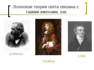 Волновая теория света связана с такими именами, как