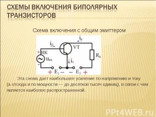 Схема включения с общим эмиттером Схема включения с общим эмиттером Эта схема да