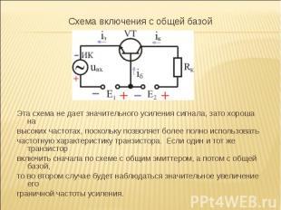 Схема включения с общей базой Схема включения с общей базой Эта схема не дает зн