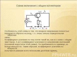 Схема включения с общим коллектором Схема включения с общим коллектором Особенно