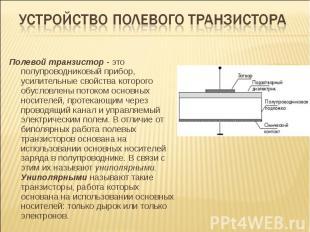 Полевой транзистор - это полупроводниковый прибор, усилительные свойства которог