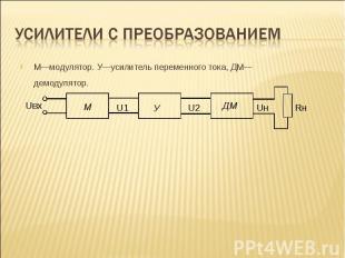 М—модулятор. У—усилитель переменного тока, ДМ—демодулятор. М—модулятор. У—усилит
