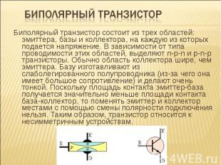 Биполярный транзистор состоит из трех областей: эмиттера, базы и коллектора, на