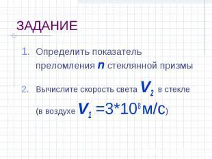 Определить показатель преломления n стеклянной призмы Определить показатель прел