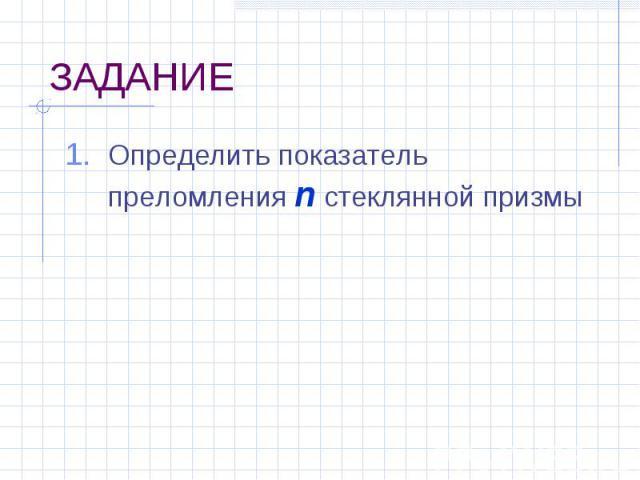 Определить показатель преломления n стеклянной призмы Определить показатель преломления n стеклянной призмы