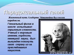 Жизненный путь Альберта Эйнштейна был полон парадоксов. Жизненный путь Альберта