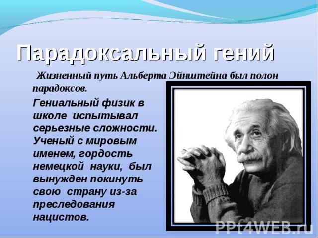 Жизненный путь Альберта Эйнштейна был полон парадоксов. Жизненный путь Альберта Эйнштейна был полон парадоксов.