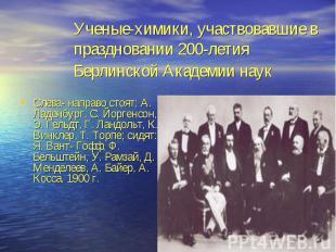 Ученые-химики, участвовавшие в праздновании 200-летия Берлинской Академии наук С