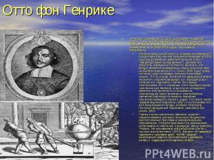 Отто фон Генрике (20.11.1602-11.05.1686) - немецкий физик. Родился в Магдебурге.