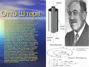 В 1920 году физиком Отто Штерном (1888-1969) впервые были экспериментально опред