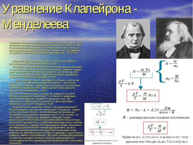 Уравнение состояния термодинамической системы представляет собой аналитическую формулу, связывающую параметры состояния системы. Если состояние системы может быть полностью описано с помощью трех параметров: давления P, объема Vи температуры T…