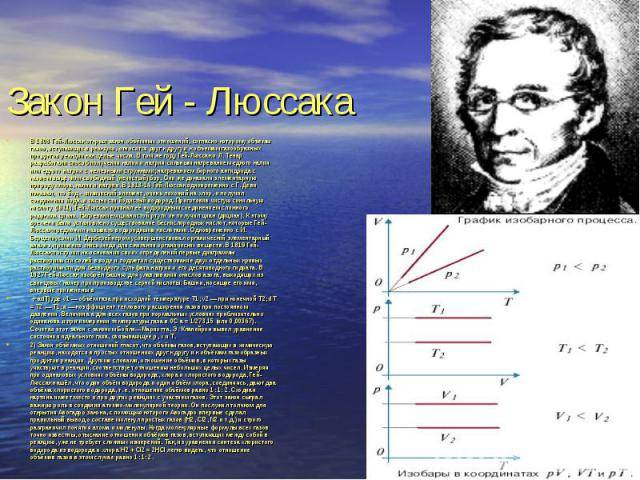 В 1808 Гей-Люссак открыл закон объёмных отношений, согласно которому объемы газов, вступающих в реакцию, относятся друг к другу и к объемам газообразных продуктов реакции как целые числа. В том же году Гей-Люссак и Л. Тенар разработали способ получе…