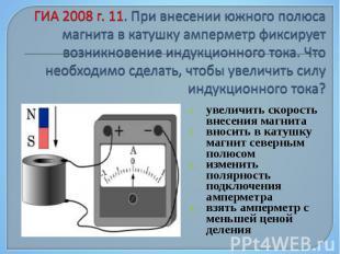 увеличить скорость внесения магнита увеличить скорость внесения магнита вносить