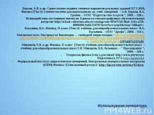 Берков, А.В. и др. Самое полное издание типовых вариантов реальных заданий ЕГЭ 2