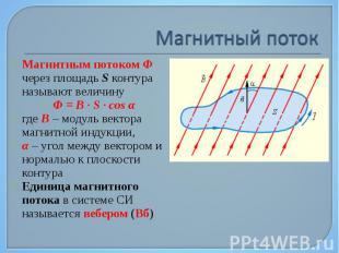 Магнитным потоком Φ через площадь S контура называют величину Магнитным потоком