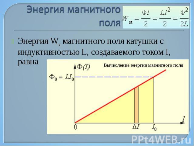 Энергия Wм магнитного поля катушки с индуктивностью L, создаваемого током I, равна Энергия Wм магнитного поля катушки с индуктивностью L, создаваемого током I, равна