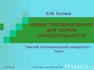НОВЫЕ ПРЕОБРАЗОВАНИЯ ДЛЯ ТЕОРИИ ОТНОСИТЕЛЬНОСТИ Томский политехнический универси
