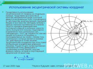 Использование эксцентрической системы координат Продуктивность использования экс