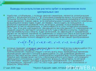 Выводы по результатам расчета орбит в искривленном поле центральных сил Наиболее