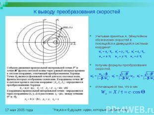 К выводу преобразования скоростей Учитывая принятые А.Эйнштейном обозначен