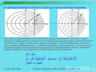 От преобразований Галилея и Лоренца к новым преобразованиям Для процесса движени