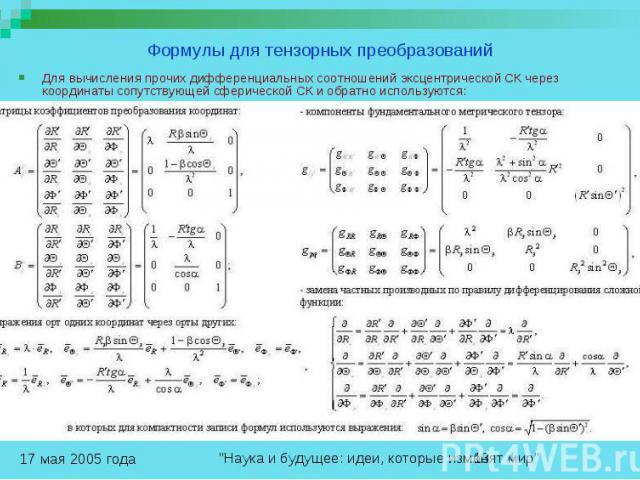 Формулы для тензорных преобразований Для вычисления прочих дифференциальных соотношений эксцентрической СК через координаты сопутствующей сферической СК и обратно используются: