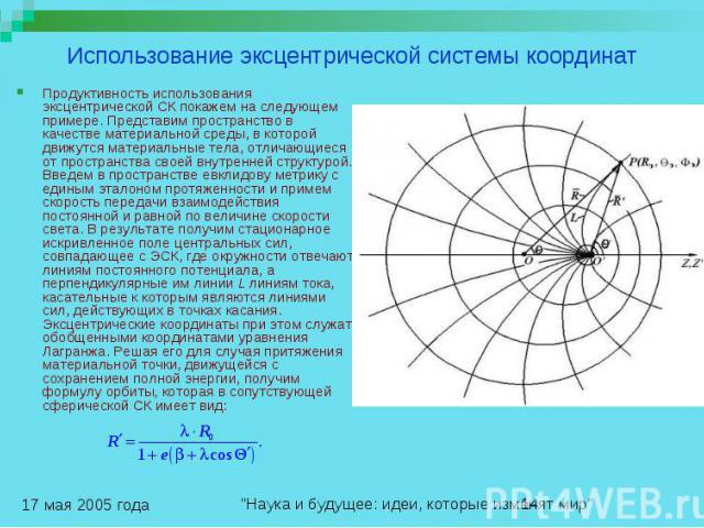 Использование эксцентрической системы координат Продуктивность использования эксцентрической СК покажем на следующем примере. Представим пространство в качестве материальной среды, в которой движутся материальные тела, отличающиеся от пространства с…