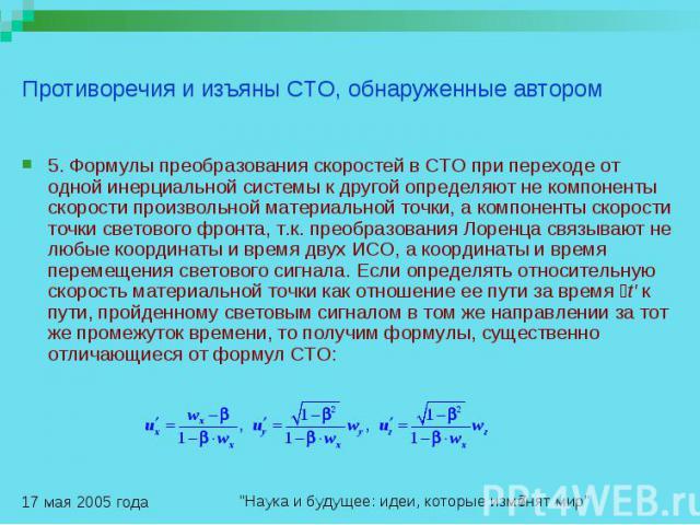 Противоречия и изъяны СТО, обнаруженные автором 5. Формулы преобразования скоростей в СТО при переходе от одной инерциальной системы к другой определяют не компоненты скорости произвольной материальной точки, а компоненты скорости точки светового фр…