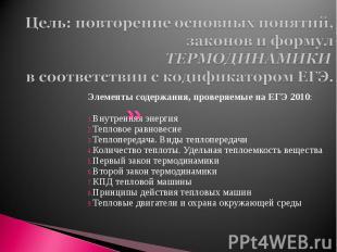Элементы содержания, проверяемые на ЕГЭ 2010: Элементы содержания, проверяемые н