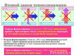 Первая формулировка (Клаузиус, 1850 год): невозможен процесс, при котором тепло