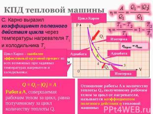 Q=Q1–|Q2| = А Q=Q1–|Q2| = А Рабо