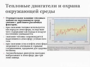 Отрицательное влияние тепловых машин на окружающую среду связано с действием раз