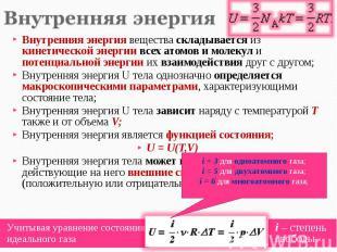 Учитывая уравнение состояния идеального газа Учитывая уравнение состояния идеаль