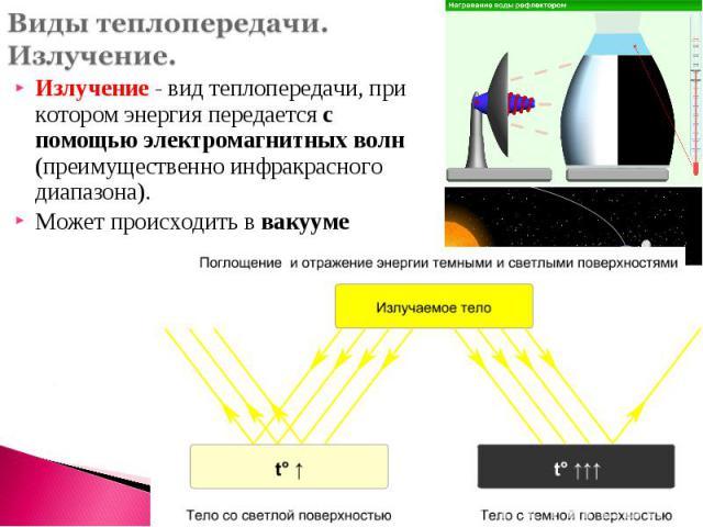 Излучение - вид теплопередачи, при котором энергия передается с помощью электромагнитных волн (преимущественно инфракрасного диапазона). Излучение - вид теплопередачи, при котором энергия передается с помощью электромагнитных волн (преимущественно и…