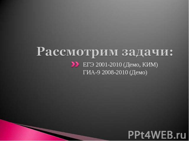 ЕГЭ 2001-2010 (Демо, КИМ) ЕГЭ 2001-2010 (Демо, КИМ) ГИА-9 2008-2010 (Демо)