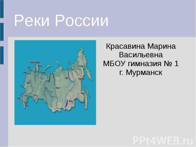 Красавина Марина Васильевна МБОУ гимназия № 1 г. Мурманск