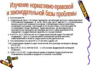 1. Конституция РФ 1. Конституция РФ 2. Федеральный закон «Об общих принципах орг