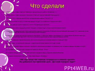 1.Обратились к главе Советско-Гаванского муниципального района Луговскому С.Л. 1