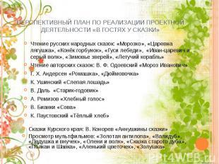 Чтение русских народных сказок: «Морозко», «Царевна лягушка», «Конёк горбунок»,