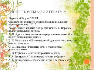 Журнал «Обруч» 2015/1 Журнал «Обруч» 2015/1 Справочник старшего воспитателя дошк