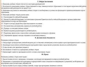 УТВЕРЖДАЮ УТВЕРЖДАЮ Начальник отдела образования муниципального учреждения «Упра