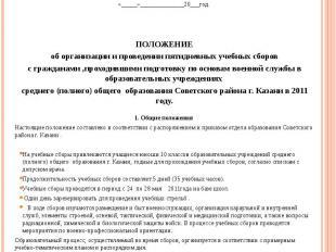 УТВЕРЖДАЮ Начальник отдела образования муниципального учреждения «