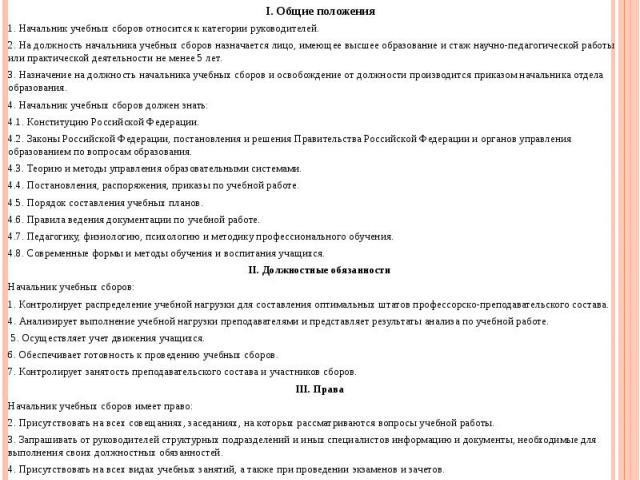 УТВЕРЖДАЮ УТВЕРЖДАЮ Начальник отдела образования муниципального учреждения «Управление образования Исполнительного комитета муниципального образования г.Казани» по Советскому району ___________________В.Н.Нуреева «_____»______________20___год. …
